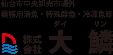 仙台市中央卸売市場外 業務用活魚・特殊鮮魚・冷凍魚卸 株式会社大鱗